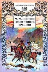 Михаил лермонтов герой нашего времени – скачать книгу бесплатно в.